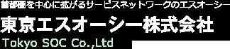東京エスオーシー株式会社
